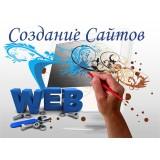 Онлайн видеокурсы по созданию сайтов